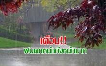 กรมอุตุฯประกาศเตือนระวังฝนถล่ม!!