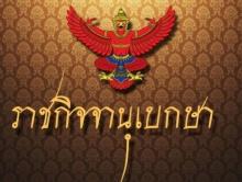 โปรดเกล้าฯพระราชทานเครื่องราชอิสริยาภรณ์ พันเอกหญิง สินีนาฏ วงศ์วชิราภักดิ์
