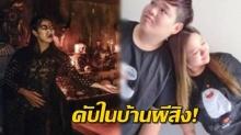 สลด! หนุ่มไทยไปเที่ยวสวนสนุกฮ่องกง ดับสยองในบ้านผีสิง สวนสนุกชี้ผู้เล่นพลาดเอง!?