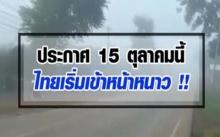 เฮทั้งประเทศ!!! กรมอุตุฯ ประกาศ 15 ตุลาคมนี้ ประเทศไทยเริ่มเข้าหน้าหนาวแล้ว!!