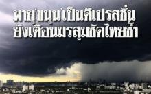 พายุขนุน อ่อนกำลังเป็นดีเปรสชั่น แต่ยังเตือนมรสุมซัดไทยซ้ำ ฝนหนักมากทั่วประเทศ!!