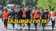 ยิ้มแก้มปริบ!! ทีมก้าวคนละก้าว แจงข่าวเลื่อนยศ 2 ทหาร บอดี้การ์ดวิ่งคุ้มครอง ตูน!