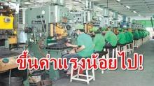 ทีดีอาร์ไอ เผย ขึ้นค่าแรงขั้นต่ำน้อยเกินไป คนไทยถ่างตาทำโอทีให้พอมีกิน