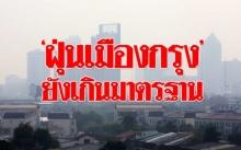 """""""ฝุ่นเมืองกรุง"""" ยังเกินมาตรฐาน!! ตรวจควันดำ กันฝุ่นเขตก่อสร้าง แนะใช้รถสาธารณะ งดเผา!!"""