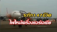 147 ชีวิต ระทึก ไฟไหม้เครื่องยนต์แอร์เอเชีย จอดฉุกเฉินสนามบินอุดรฯ