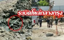 ผงะ!!! ออเจ้าขุดพบระเบิดสมัยสงครามโลกกว่า 100 ลูก โผล่ใจกลางเมืองกรุง!!