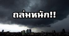 พายุฤดูร้อนทิ้งทวนจัดเต็ม!! ถล่มหนัก 38 จังหวัด สาหัสแน่!! เจอทั้งฝนถล่ม-ฟ้าผ่า