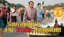 """วัฒนธรรม ร่อนจม. ถึง 'มธ.' เชิญชวน """"แต่งชุดไทย"""" ทุกวันศุกร์ โดยพร้อมเพรียงกัน!"""