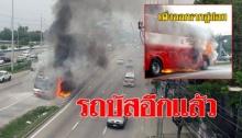 ระทึกกลางถนน! ไฟไหม้รถบัสรับ-ส่งพนักงานวอดเกือบทั้งคัน คนขับรอดหวุดหวิด!