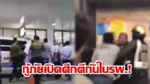 นาทีเดือด! กู้ภัยเปิดศึกตีกันในโรงพยาบาล ยิงลั่นคนโดนลูกหลง ซัดกันเละต่อหน้าตำรวจ (คลิป)