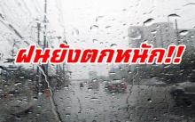 กรมอุตุฯ เตือน!! ประเทศไทยมีฝนเพิ่มขึ้น หลังพายุดีเปรสชันเคลื่อนเข้าเกาะไหหลำ