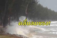 อุตุฯเตือนภาคเหนือฝนตกหนัก-ใต้คลื่นสูง