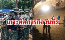 เกาะติดความคืบหน้า!! ภารกิจวันที่ 3 ปฏิบัติการค้นหาช่วยเหลือ 13 นักเตะ-โค้ชสูญหาย ในถ้ำหลวงฯ