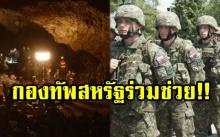 กองทัพสหรัฐ ส่งทหาร-ผู้เชี่ยวชาญ ช่วยค้นหา 13 ชีวิต ติดถ้ำหลวง
