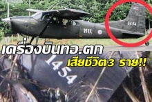 ข่าวร้าย!เครื่องบินทปอ.ตก ร้อยโทดับสลด 3 นาย รอดชีวิตคนเดียว