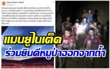 แมนยูร่วมแสดงความยินดีหมูป่าออกจากถ้ำได้สำเร็จ พร้อมเชิญ13คน และทีมกู้ภัยเยือนรังผี