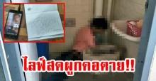 สะเทือนใจ!! หนุ่มไลฟ์เฟซบุ๊กลาครอบครัว ตีหัวตัวเองก่อนผูกคอกับท่อน้ำทิ้งดับ!!