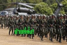 ไม่อยู่แล้ว! กองทัพบก จ่อย้ายที่ตั้ง ออกนอกกรุงเทพฯ