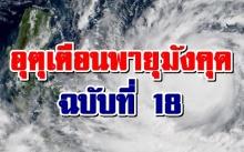 """อุตุฯประกาศเตือน """"พายุมังคุด"""" ฉบับที่ 18 ฝนตกต่อเนื่อง!"""