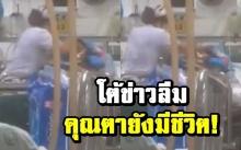 ยังไม่ตาย! โต้คนไข้ไอซียูถูกพยาบาลกระชากยังมีชีวิต หลังโซเชียลลือหึ่ง!!
