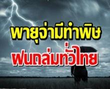 ตกหนักทั่วไทย!! กรมอุตุฯเตือน ถล่มแน่ 40 จังหวัด ลมกระโชกแรง-ฟ้าผ่า