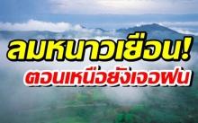 ลมหนาวเยือน! กรมอุตุฯ เผยไทยตอนเหนือ เจอฝน-อุณหภูมิลดฮวบ กทม.เย็นลง