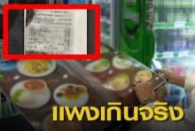 ลงโทษเด็ดขาด ร้านอาหารสุวรรณภูมิขายแพงเวอร์!!