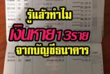 ธนาคารกรุงไทย เงินหายถึง 13ราย แจงแล้วเหตุคือ...