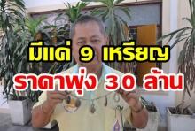 ผู้สร้างเหรียญ เผย! เหรียญหลวงพ่อคูณ ปี 2519 มีแค่ 9 เหรียญ ราคาพุ่งถึง 30 ล้านบาท