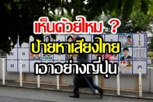 เพจยักษ์คิ้ว แนะ ป้ายหาเสียงไทย ควรเอาแบบอย่างญี่ปุ่น