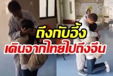 เดิน600กม.!!ลูกตามหาแม่ป่วยอัลไซเมอร์พบเดินจากไทยโผล่ถึงคุณหมิง