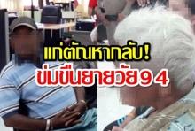 ลูกสุดอึ้ง!! หลังพบว่าแม่94ปี โดนเพื่อนบ้านวัย 63 ปีข่มขืนถึงในห้องครัว