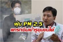 แพทย์ เผย ฝุ่น PM 2.5 สุดอันตราย แทรกซึมเข้ารูขุมขนได้