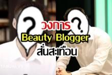 """วงการ Beauty Blogger ถึงกับสั่นคลอน! เมื่อ """"เขาคนนี้"""" ขอหยิบเครื่องสำอางค์มารีวิว!  (มีคลิป)"""