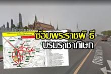 17เม.ย.62 บช.น. แจ้งปิดถนน 40 เส้นทาง ซ้อมพระราชพิธีบรมราชาภิเษก