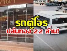 อุกอาจ! โจรปล้นทอง  จี้รถตู้จากหนองจิก จับคนขับมัด ก่อนกวาดยกแผง 22 ล้าน!!