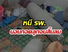 สุดเศร้า! พ่อป่วยหนัก หนีจากโรงพยาบาลไปนอนกอดลูกจนลมหายใจสุดท้าย