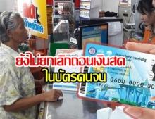 คลัง ยังไม่ยกเลิกถอนเงินสดในบัตรคนจน หลังพบใช้ผิดวัตถุประสงค์
