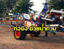 คนไทยไม่ทิ้งกัน! ทีมท่อซิ่งพญานาค เตรียมช่วยชาวอุบลฯ ที่ประสบภัยน้ำท่วม