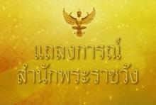 แถลงการณ์พระอาการประชวร 'กรมสมเด็จพระเทพฯ' เสด็จฯประทับ รพ.จุฬาลงกรณ์