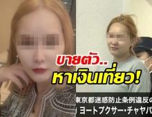 ญี่ปุ่นรวบสาวสองไทย ยืนขายตัวในโตเกียว อ้างจำเป็นเพราะต้องหาเงินเที่ยว