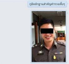 เอาให้เข็ด!! ตำรวจสุดหื่น ทักเฟซบุ๊คผิดคน เจอประจานในโซเชียลยับ