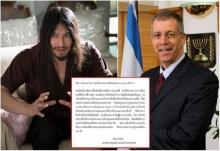 ทูตอิสราเอลโต้ หม่อมโจ้ ปมยกย่องฮิตเลอร์เป็นความอับอายของประเทศ!!