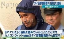 ผบ.ตร.ไม่รู้อัยการญี่ปุ่นสั่งไม่ฟ้องคำรณวิทย์