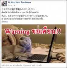 เตือนวัยรุ่นไทย ระวังอดได้งานเพราะเฟซบุ๊ค