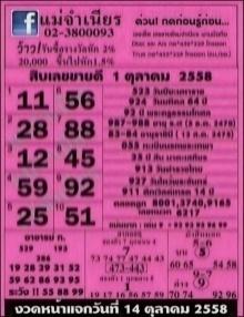เช็คเลขเด็ดเลขดัง งวดวันที่ 1 ตุลาคม 2558 ได้ที่นี่่จ้า