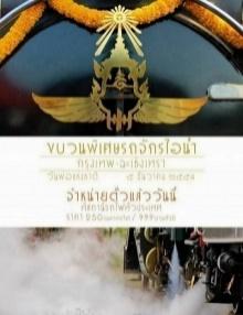การรถไฟแห่งประเทศไทยเปิดจองตั๋วขบวนรถพิเศษรถจักรไอน้ำ วันพ่อแห่งชาติ