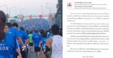 ผู้จัดงานกรุงเทพฯมาราธอน ขอโทษนักวิ่งกำหนดระยะทางพลาด!!