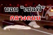 อุทาหรณ์ วัยรุ่นนอนเซลฟี่กลางถนน ถูกรถทับดับ2ศพ!!