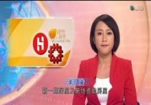 ดราม่า!!ชาวฮ่องกงแห่โวย TVB ใช้อักษรจีนตัวย่อ!!
